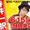 15日は寺井一択さん来店日です、さらに前日も閉店くんの来店日です?