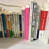 本棚と自意識