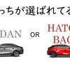 【Mazda3】予約したのはハッチバック?それともセダン?(ツイッター検索で調査)