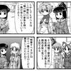 掲載情報:12月30日発売 COMICペンギンクラブ
