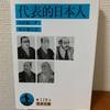 7日間ブックカバーチャレンジ文庫編6日目「代表的日本人」
