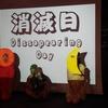 世界一周ピースボート旅行記 97&98日目~消滅日(船内)~