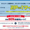 モッピーのJALマイル交換率アップキャンペーンは8月まで継続決定!