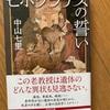 最近読んだ本で面白かった本