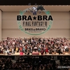 BRA★BRA FINAL FANTASY VII BRASS de BRAVO with Siena Wind Orchestra 大阪公演の感想
