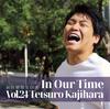 第24回 梶原 哲郎 さん(U30トップキャリアコース2期生)
