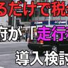 悲報:日本政府は新たな税制を計画中