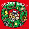 0歳からのクリスマスしかけ絵本「クリスマスなあに?」