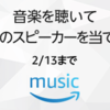 【2/13まで】Amazon Prime MusicでBOSEのスピーカーが当たるキャンペーン中
