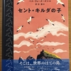 『セント・キルダの子』9月16日発売!