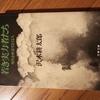 【文学】沢木耕太郎「 若き実力者たち」 約半世紀前の若き実力者12名についてのルポルタージュ。若き作者の情熱的な取材力・洞察力が光る。