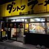 ダントツラーメン岡山一番店 高松観光通