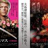 映画「戦場のメリークリスマス」「愛のコリーダ」が4K修復版で上映。
