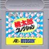 桃太郎コレクションの中で どのゲームが最もレアなのか?