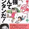 """PDCA日記 / Diary Vol. 288「問題は姿を変えた機会」/ """"Problem is the opportunity to change shape"""""""