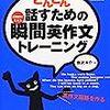 英語勉強法 瞬間英作文