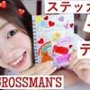 ミセスグロスマンのシールで手帳デコ【PLAZA購入品でDIY】