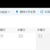 Office365 予定表の共有の挙動が変更となるようです。