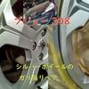 車に付けたまま、狭山市からのプジョー308のシルバーホイール2本のガリ傷当日日帰り修理!