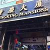 香港一カオスな場所、重慶大厦(チョンキンマンション)に泊まってみた