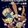 Unreal Engine 4 で極めるゲーム開発 非公式ページ