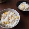 【レシピ】SNSでバズッてたとうもろこしご飯を実際にやってみた!手軽で美味しくてオススメ!