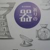 かみつけの里博物館 第29回特別展『祈りの器ー須恵器からみた古墳時代のぐんまー』が開催されます!