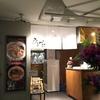 【今週のラーメン1699】 ひるがお 新宿ルミネエスト店 (東京・新宿) 塩らーめん