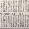 (本音のコラム) 佐藤優さん 外務省ロシア課長の更迭 - 東京新聞(2018年6月8日)