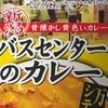 新潟「バスセンターのカレー」のレトルトを発見