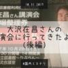 【福レポ】大沢在昌さんの講演会に行ってきましたレポート(後編)です!(@白河市立図書館)