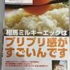 Open MUJI 有楽町にて、開催された、相馬ミルキーエッグのイベントに参加しました。 (@ 無印良品 有楽町 - @muji_net in 千代田区, 東京都)