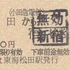 新松田→新宿 乗車券