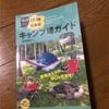 北海道もキャンプシーズン到来。キャンプ場ガイドを見て今年の行く場所を決めるよ♪ 必要な一冊はこちら!!