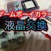 ゲームボーイ 液晶交換