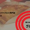 カスタードアップルパイ専門店「RINGO」の行列がすごい