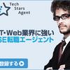 日本の大企業に絶望してGoogleやスタートアップに転職する人が目立っている件