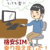 【格安SIM】SoftBankのiPhone6から楽天モバイルに乗り換えました②