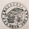 JR手稲駅のスタンプ【スタンプ情報】