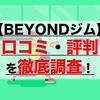 【BEYONDジム】口コミ・評判を徹底調査!【エドワード加藤】
