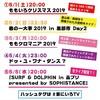 ももクロの『家にいろTV』 第3夜「MomocloMania2019 –ROAD TO 2020- 史上最大のプレ開会式」2日目@埼玉県・メットライフドーム