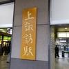 10/13 長野総合車両センター訪問記(NN公開)