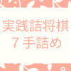 実践詰将棋① 7手詰め