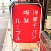 【東京都:東中野】洋菓子 ルーブル*セレナーデと氷島の漁夫*