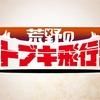 2019年 ・ 冬アニメおススメ作品  『 荒野のコトブキ飛行隊 』