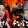 【チンパンジークイズ】インターネットに溢れるヘイト問題との向き合い方