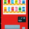 シンガポールで見つけたおもしろ自動販売機 〜 2017年11月シンガポール旅行5