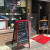 【散歩・台東区】入谷〜洋食屋さん、鬼の上のツノがない漢字が正しい「入谷鬼子母神」