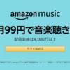 【終了】Amazon Music Unlimitedが99円で4か月利用できるキャンペーンがお得すぎて熱い!7/13日までの期間限定!