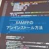 XAMPPのアンインストール方法